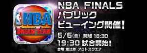 NBA FINAL パブリックビューイング