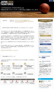 JAPAN 2024 TASK FORCE ジャパン2024タスクフォース