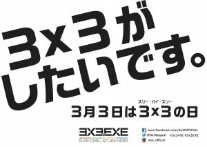 3x3の日_A3