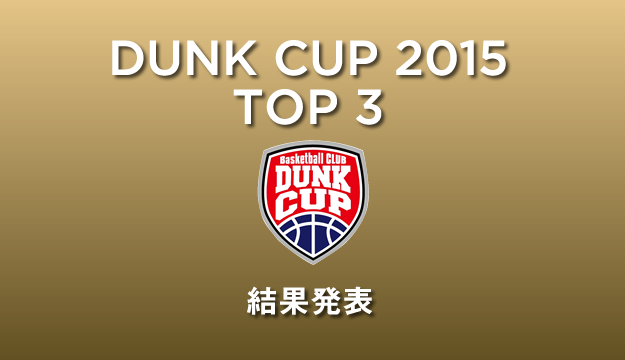 DUNK CUP 2015ランキング結果発表
